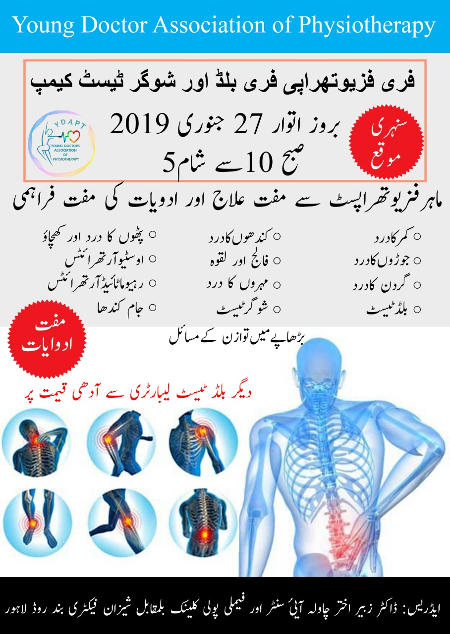 Free Physiotherapy & Blood Sugar test Camp by YDAPT at Lahore