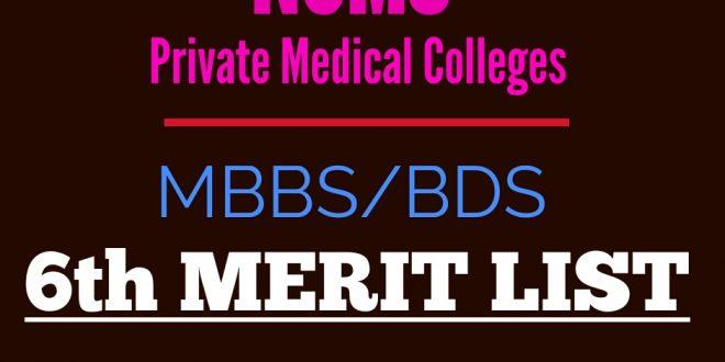 NUMS (MBBS) Private Sector 6th Merit list 2019 – Hafiz